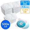 ブルーレイディスク対応不織布ケース(500枚入・リング2穴・両面収納・ホワイト)