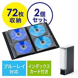 【2個セット】ブルーレイ収納ファイル(72枚収納・インデックス付・ブラック)