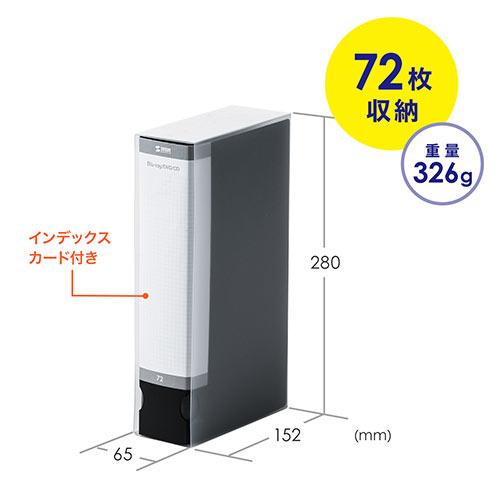【5個セット】ブルーレイ収納ファイル(72枚収納・インデックス付・ブラック)