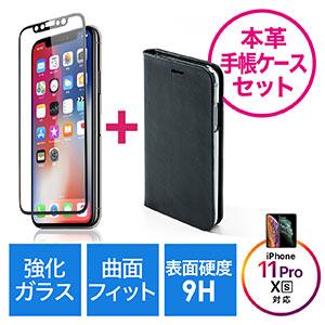 iPhone X画面保護強化ガラスフィルム(3D Touch・インカメラ撮影対応・硬度9H・ラウンド形状・ブラック)+iPhone X ケース(手帳型・本革使用・ブラック)セット