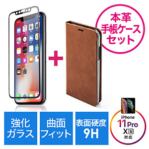 iPhone X画面保護強化ガラスフィルム(3D Touch・インカメラ撮影対応・硬度9H・ラウンド形状・ブラック)+iPhone X ケース(手帳型・本革使用・ブラウン)セット