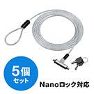【5本セット】Nanoロック対応セキュリティワイヤー(セキュリティワイヤー・nanoスロット・NanoSaver・盗難防止・シリンダ錠・ワイヤー長2m・マスターキー対応)