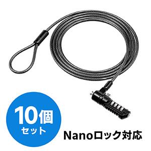 【10本セット】Nanoロック対応セキュリティワイヤー(セキュリティワイヤー・nanoスロット・NanoSaver・盗難防止・ダイヤル錠・ワイヤー長2m)