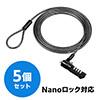 【5本セット】Nanoロック対応セキュリティワイヤー(セキュリティワイヤー・nanoスロット・NanoSaver・盗難防止・ダイヤル錠・ワイヤー長2m)