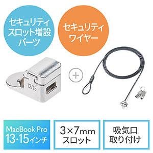 13インチ/15インチMacbook Proセキュリティ+ワイヤーセット(A2251/A2289/A2338/A2159/A1708/A1707/A1990/3×7mmスロット)