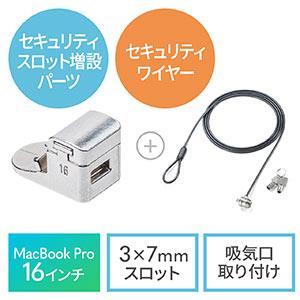 Macbook Proセキュリティ+ワイヤーセット(16インチMacBook Pro・A2141・3×7mmスロット)