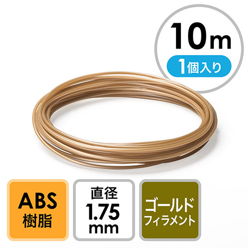 3Dプリンタ用フィラメント(ABS・ゴールド・10m・1個入り)