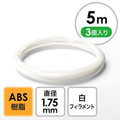 3Dプリンタ用フィラメント(ABS・白・5m・3個入り)