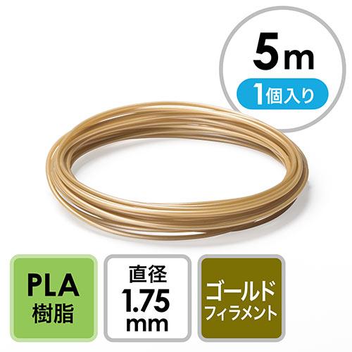 3Dプリンタ用フィラメント(PLA・ゴールド・5m・1個入り)