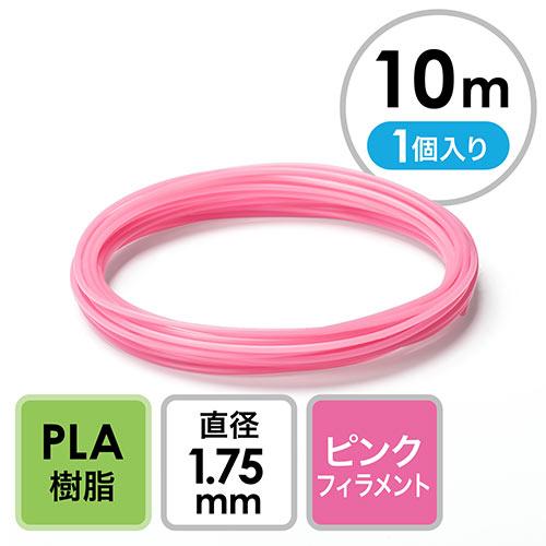 3Dプリンタ用フィラメント(PLA・ピンク・10m・1個入り)