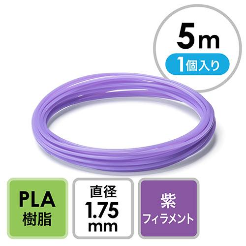 3Dプリンタ用フィラメント(PLA・紫・5m・1個入り)
