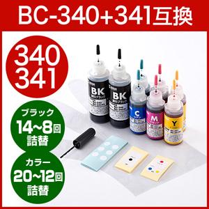 【1回あたりの詰め替え114円】詰め替えインク BC-340/BC-341 約20回分(4色セット・30ml/60ml・工具付き)