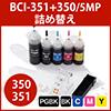 【1回あたりの詰め替え796円】詰め替えインク BCI-351+350/5MP 約5回分(5色セット・30ml/60ml・工具付き・リセッター付き)