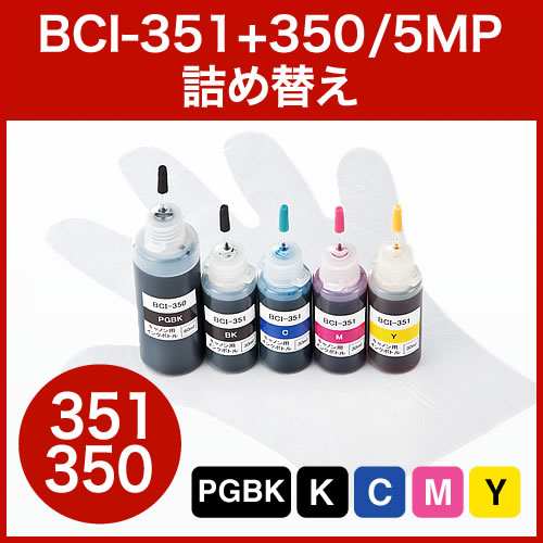 【1回あたりの詰め替え460円】詰め替えインク BCI-351+350/5MP 約3回分(5色セット・30ml/60ml)