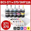 【1回あたりの詰め替え1247円】互換・詰め替えインク BCI-371+370/5MP 約6回分(5色セット・60ml)