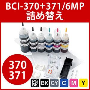 【1回あたりの詰め替え1080円】詰め替えインク BCI-371XL+370XL/6MP 約6回分(6色セット・30ml・工具付き・リセッター付き)