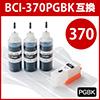【1回あたりの詰め替え207円】互換・詰め替えインク BCI-370PGBK 約11回分(顔料ブラック・180ml)