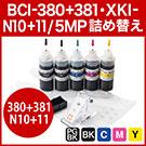 【1回あたりの詰め替え435円】詰め替えインク BCI-381・380/XKI-N11・N10 約8回分(5色セット・60ml・工具付き)