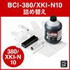 【1回あたりの詰め替え105円】詰め替えインク BCI-380PGBK/XKI-N10PGBK 約33回分(ブラック・500ml・工具付き)