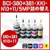 【1回あたりの詰め替え445円】詰め替えインク BCI-381・380/XKI-N11・N10 約4回分(5色セット・30ml/60ml)