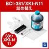 【1回あたりの詰め替え49円】詰め替えインク BCI-381C/XKI-N11C 約71回分(シアン・500ml・工具付き)
