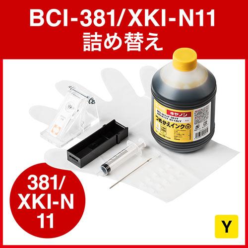 【1回あたりの詰め替え49円】詰め替えインク BCI-381Y/XKI-N11Y 約71回分(イエロー・500ml・工具付き)