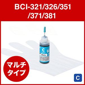 詰め替えインク BCI-320/321/325/326/350/351/370/371/380/381(シアン・30ml)