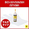 詰め替えインク BCI-320/321/325/326/350/351/370/371/380/381(イエロー・30ml)