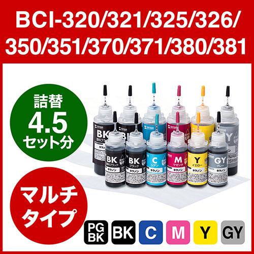 詰め替えインク BCI-320/321/325/326/350/351/370/371/380/381(6色セット・90ml・ブラック/顔料ブラック/シアン/マゼンタ/イエロー/グレー)