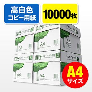 コピー用紙(A4サイズ・500枚×20冊・10000枚・高白色)