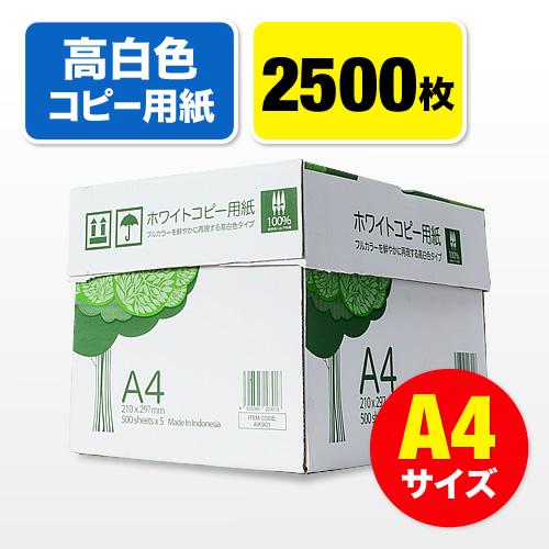 コピー用紙(A4サイズ・500枚×5冊・2500枚・高白色)