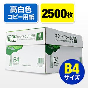 コピー用紙(B4サイズ・500枚×5冊・2500枚・高白色)