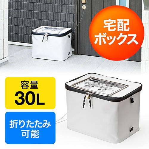 宅配ボックス(個人・戸建用)