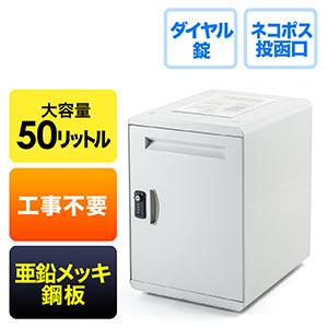 宅配ボックス(置き配・戸建・個人宅用・簡単設置・50リットル・ネコポス便対応・スチール製)
