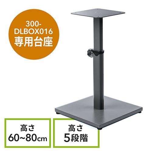 【オフィスアイテムセール】宅配ボックス/300-DLBOX016専用設置台(高さ可動式)