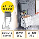 宅配ボックス用郵便受け追加スタンド(鍵付・300-DLBOX016対応)