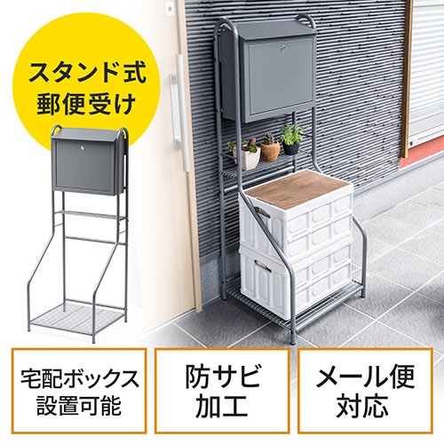 【MAX50%OFF SALE】宅配ボックス用郵便受け追加スタンド(鍵付・300-DLBOX016対応)