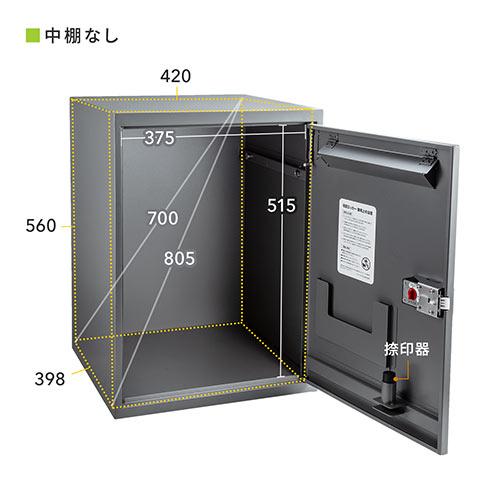 宅配ボックス(置き配・ロッカータイプ・印鑑捺印対応・大容量68L・戸建・住宅用)