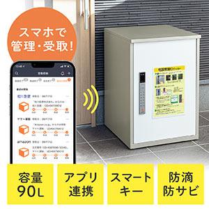 宅配ボックス 置き配 戸建てアプリ連動 アプリ管理 スチール 大容量90L ホワイト