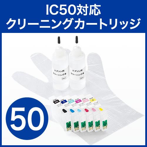 目詰まり洗浄カートリッジ エプソン IC6CL50用