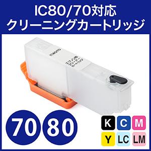 エプソン IC80/70専用プリンター目詰まり洗浄カートリッジ