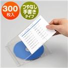 CD・DVD インデックスカード(手書き用・つやなし・300枚入)
