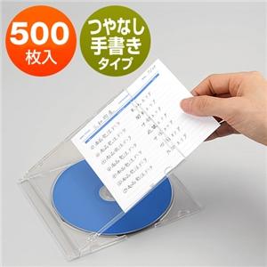CD・DVD インデックスカード(手書き用・つやなし・500枚入)