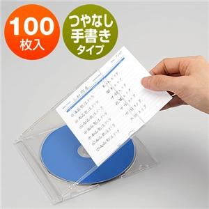 CD・DVD インデックスカード(手書き用・つやなし・100枚入)