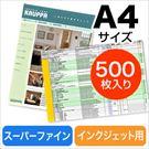 スーパーファイン紙(インクジェットマット紙、A4・500シート)