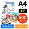 ペーパークラフト紙(A4・500シート)