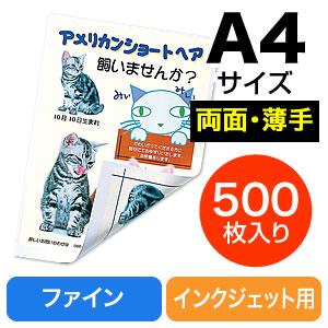 両面印刷ファイン用紙(A4・500シート)