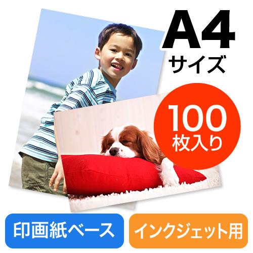 インクジェット写真印画紙(A4・100シート)