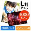 写真用紙(印画紙・プロ仕上げ・L判・1000枚)