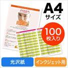 インクジェット写真光沢紙(A4・100シート)